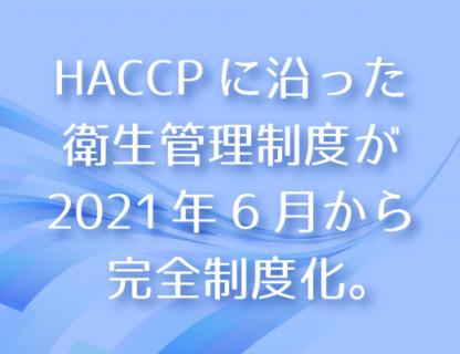 HACCPに沿った衛生管理制度6月より開始